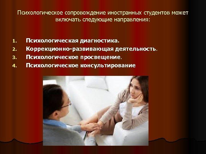 Психологическое сопровождение иностранных студентов может включать следующие направления: 1. 2. 3. 4. Психологическая диагностика.