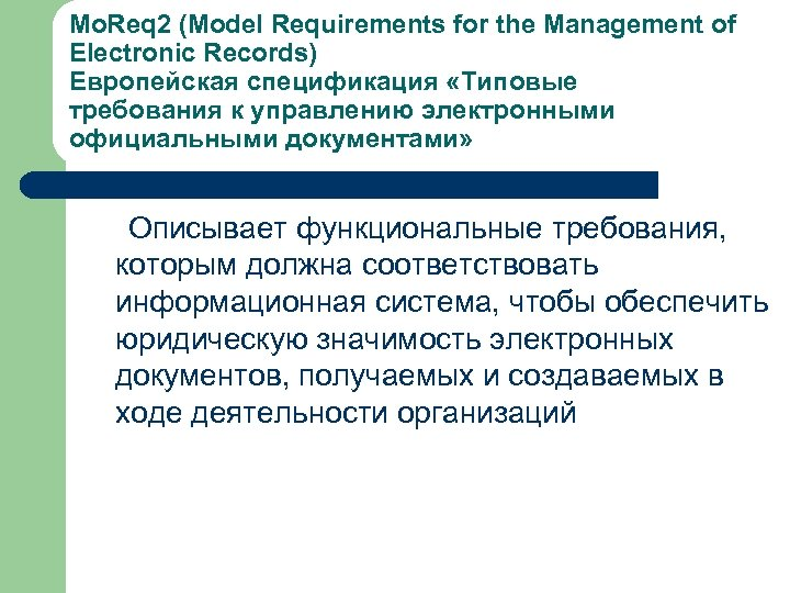 Mo. Req 2 (Model Requirements for the Management of Electronic Records) Европейская спецификация «Типовые