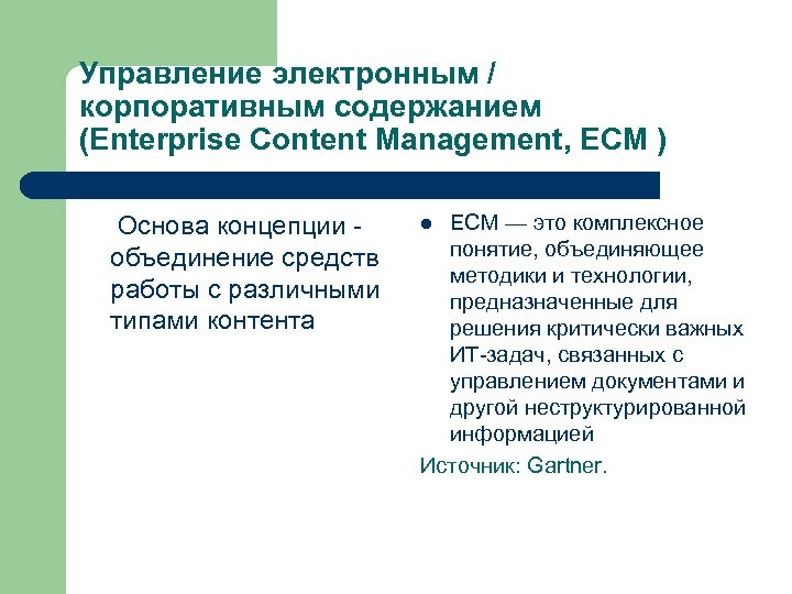Управление электронным / корпоративным содержанием (Enterprise Content Management, ECM ) Основа концепции - объединение