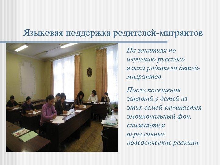 Языковая поддержка родителей-мигрантов На занятиях по изучению русского языка родители детеймигрантов. После посещения занятий
