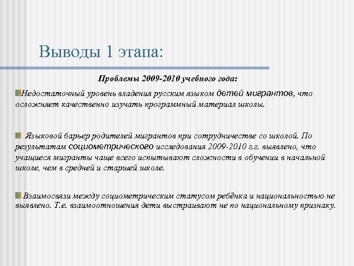 Выводы 1 этапа: Проблемы 2009 -2010 учебного года: Недостаточный уровень владения русским языком детей