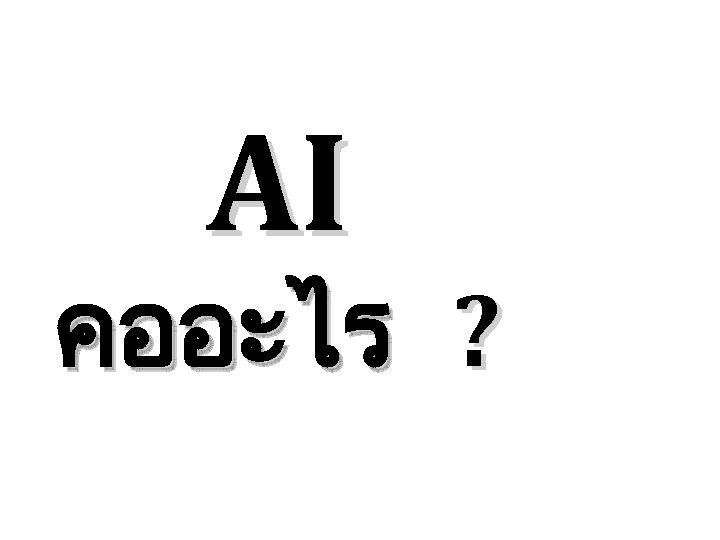 AI คออะไร ?