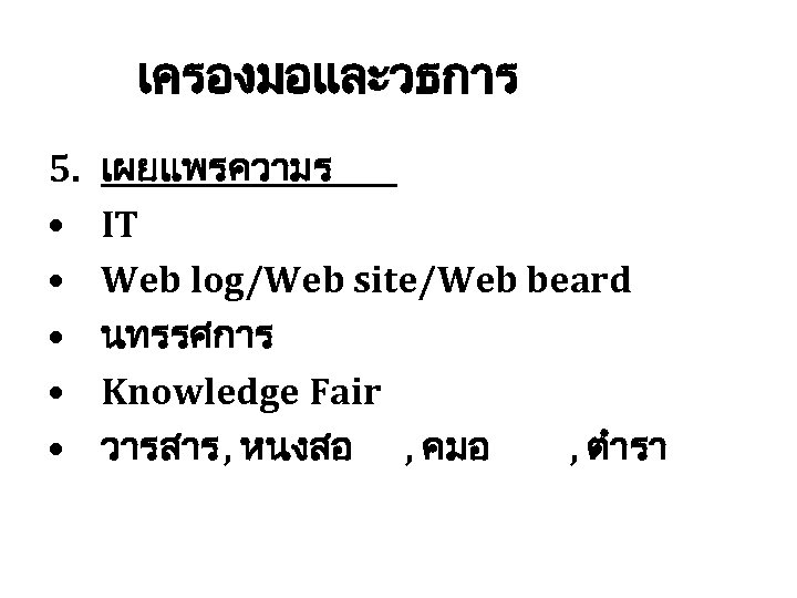 เครองมอและวธการ 5. • • • เผยแพรความร IT Web log/Web site/Web beard นทรรศการ Knowledge Fair