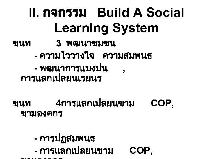 II. กจกรรม Build A Social Learning System ขนท 3 พฒนาชมชน - ความไววางใจ ความสมพนธ -