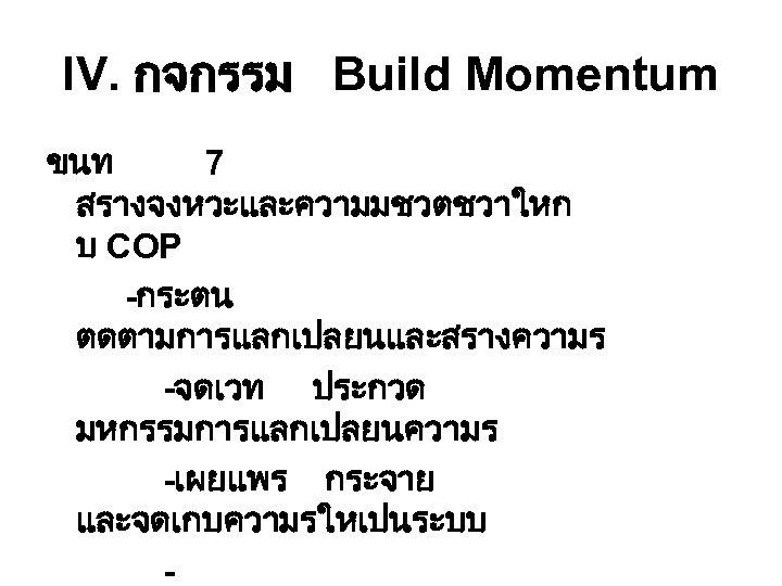 IV. กจกรรม Build Momentum ขนท 7 สรางจงหวะและความมชวตชวาใหก บ COP -กระตน ตดตามการแลกเปลยนและสรางความร -จดเวท ประกวด มหกรรมการแลกเปลยนความร