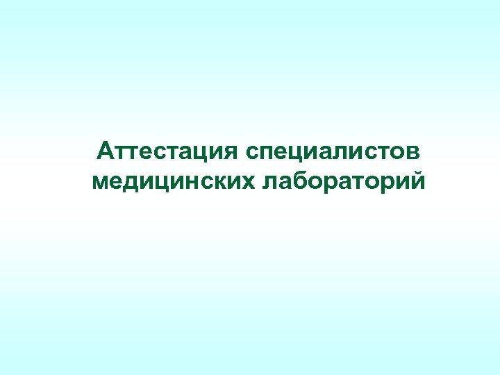 Аттестация специалистов медицинских лабораторий