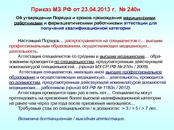 Приказ МЗ РФ от 23. 04. 2013 г. № 240 н Об утверждении Порядка