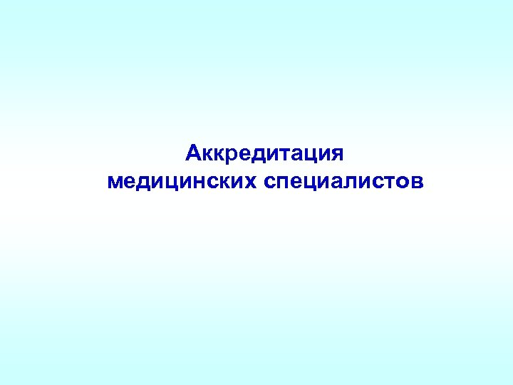 Аккредитация медицинских специалистов