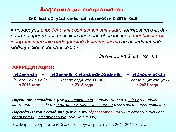 Аккредитация специалистов - система допуска к мед. деятельности с 2016 года = процедура определения