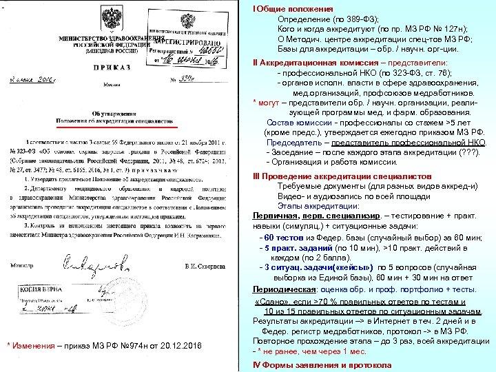 I Общие положения Определение (по 389 -ФЗ); Кого и когда аккредитуют (по пр. МЗ