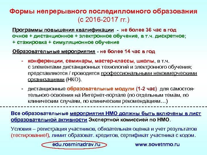 Формы непрерывного последипломного образования (с 2016 -2017 гг. ) Программы повышения квалификации - не
