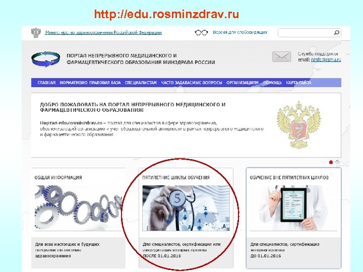 http: //edu. rosminzdrav. ru