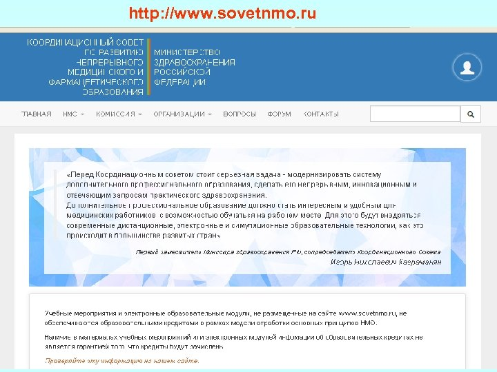 http: //www. sovetnmo. ru