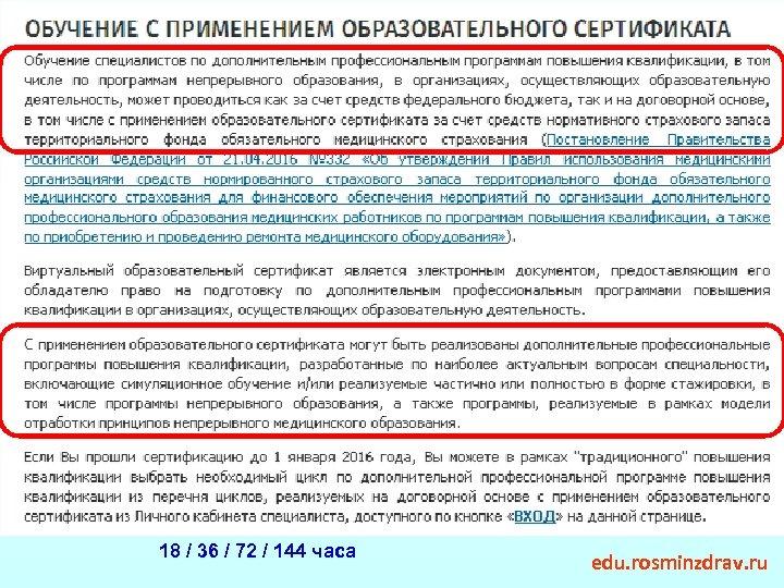 18 / 36 / 72 / 144 часа edu. rosminzdrav. ru