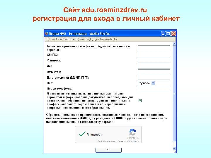 Сайт edu. rosminzdrav. ru регистрация для входа в личный кабинет