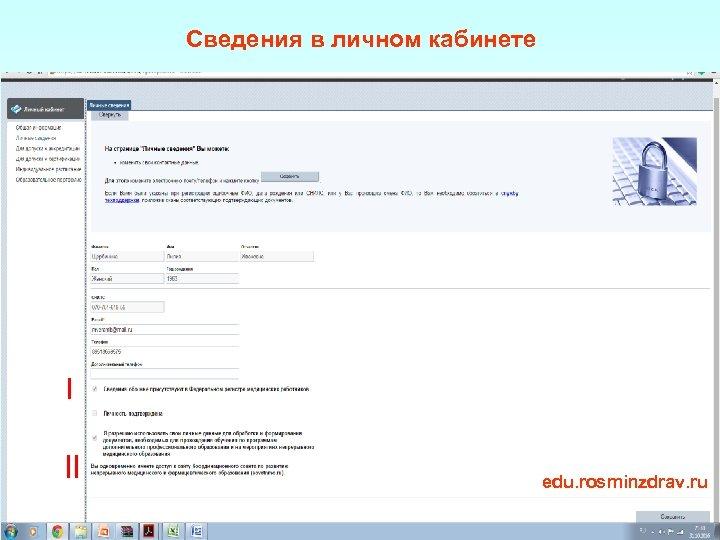 Сведения в личном кабинете edu. rosminzdrav. ru