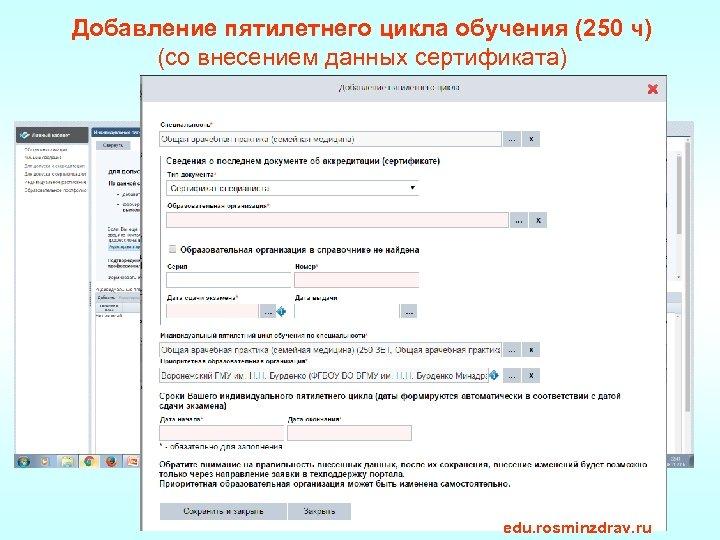 Добавление пятилетнего цикла обучения (250 ч) (со внесением данных сертификата) edu. rosminzdrav. ru