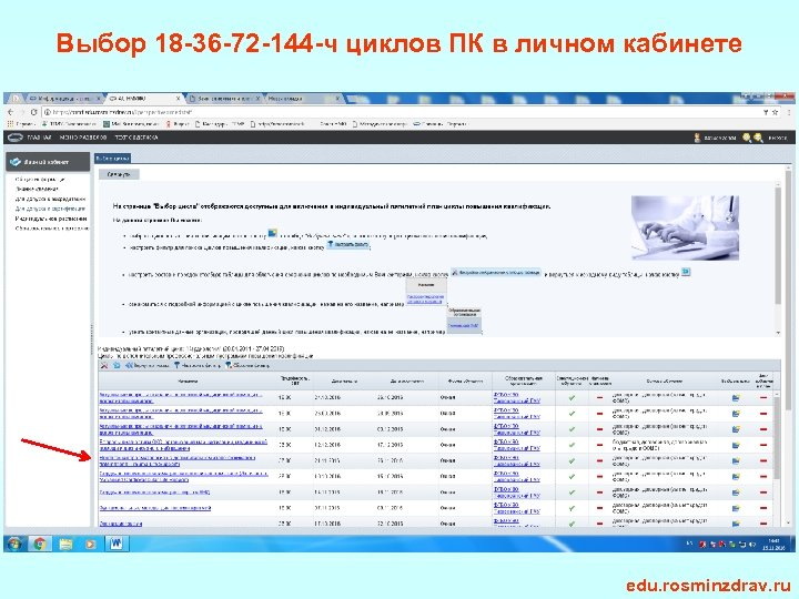Выбор 18 -36 -72 -144 -ч циклов ПК в личном кабинете edu. rosminzdrav. ru