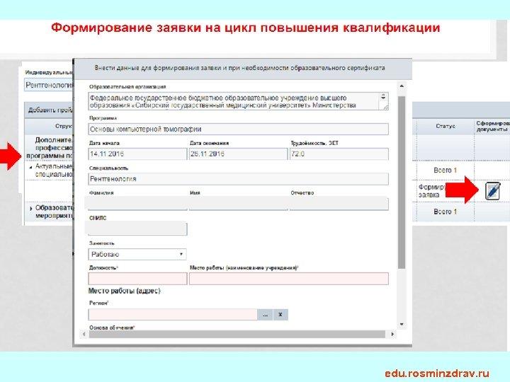edu. rosminzdrav. ru