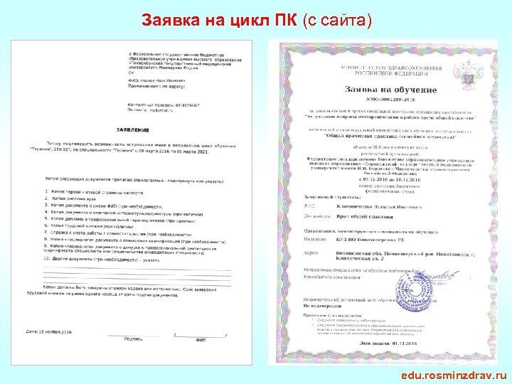 Заявка на цикл ПК (с сайта) edu. rosminzdrav. ru