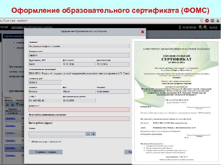 Оформление образовательного сертификата (ФОМС)