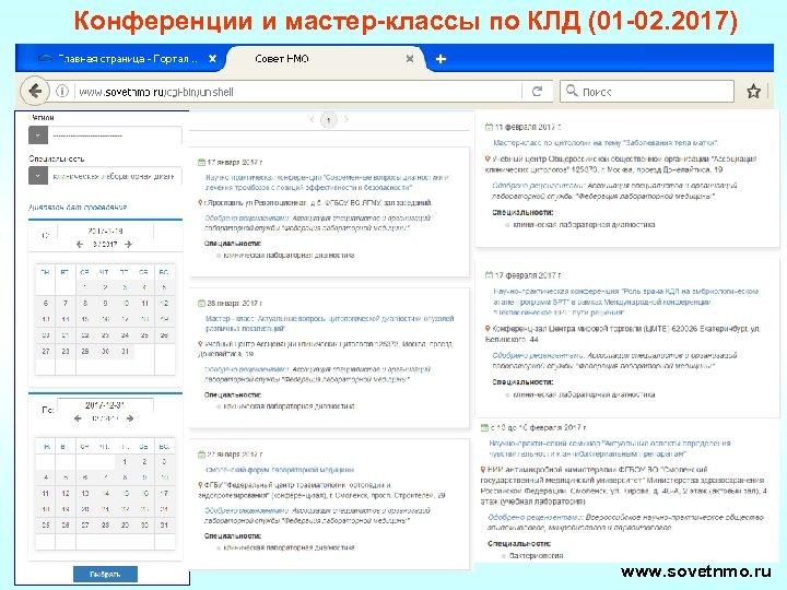 Конференции и мастер-классы по КЛД (01 -02. 2017) www. sovetnmo. ru