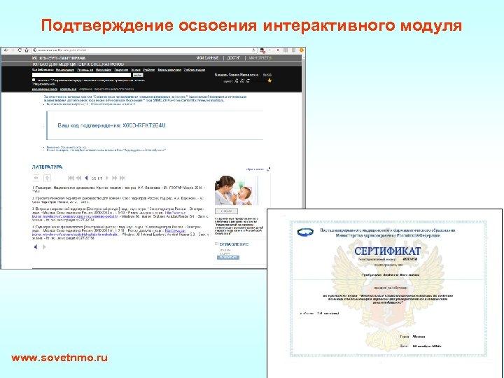 Подтверждение освоения интерактивного модуля www. sovetnmo. ru