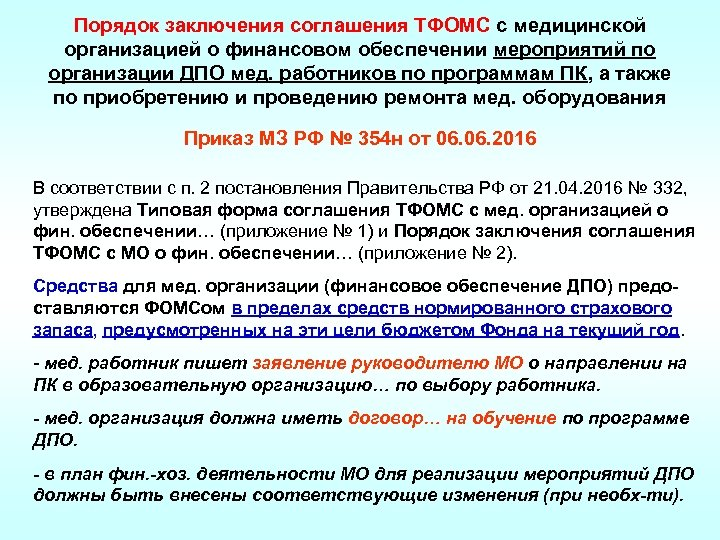 Порядок заключения соглашения ТФОМС с медицинской организацией о финансовом обеспечении мероприятий по организации ДПО
