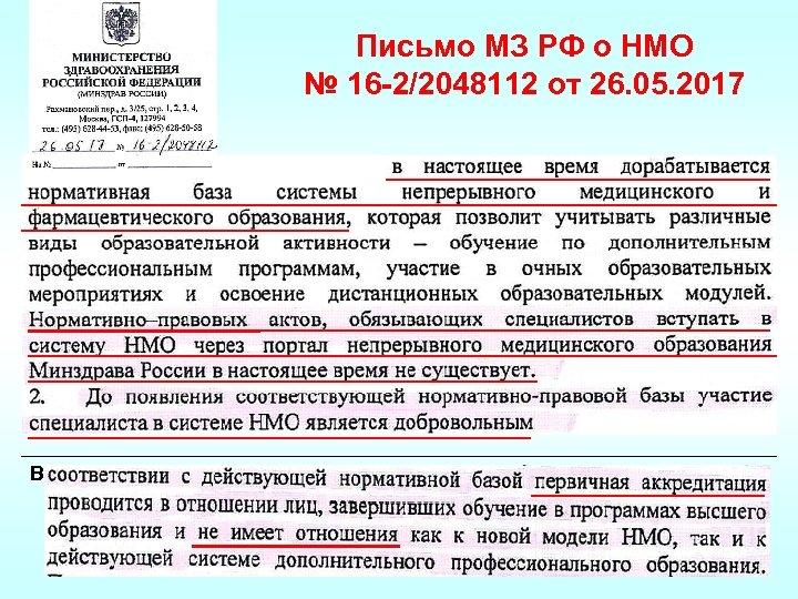 Письмо МЗ РФ о НМО № 16 -2/2048112 от 26. 05. 2017 В