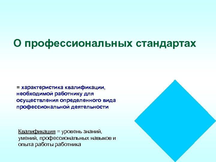 О профессиональных стандартах = характеристика квалификации, необходимой работнику для осуществления определенного вида профессиональной деятельности