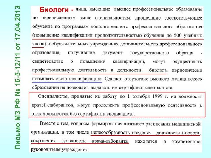 Письмо МЗ РФ № 16 -5 -12/11 от 17. 04. 2013 Биологи -