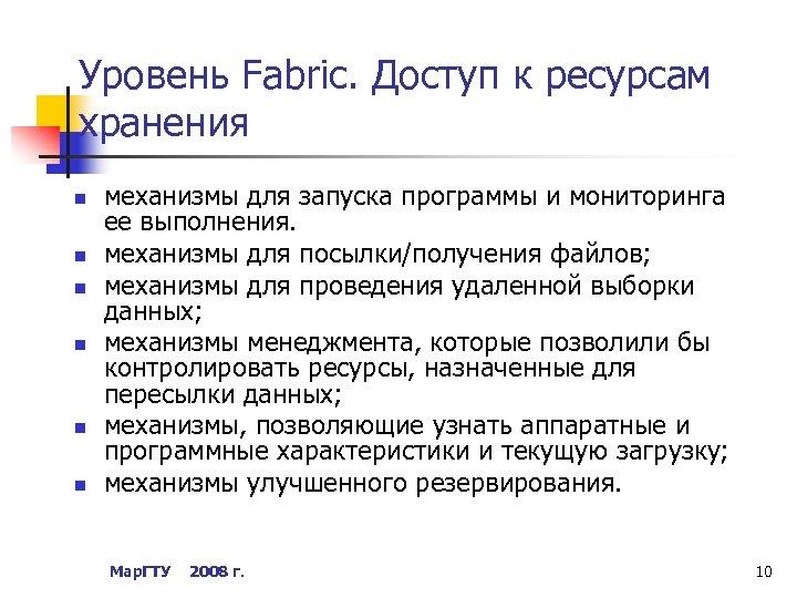 Уровень Fabric. Доступ к ресурсам хранения n n n механизмы для запуска программы и