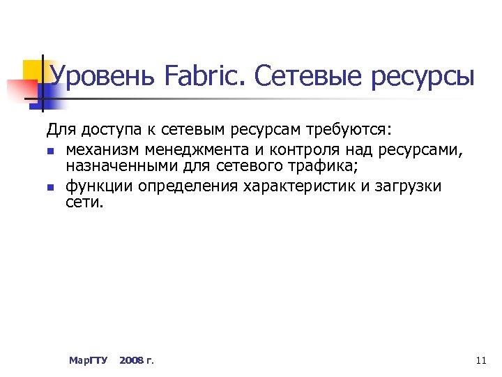 Уровень Fabric. Сетевые ресурсы Для доступа к сетевым ресурсам требуются: n механизм менеджмента и