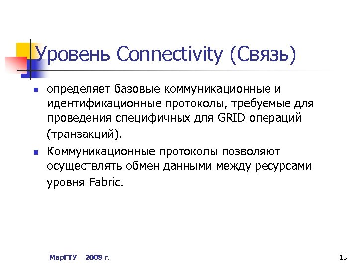 Уровень Connectivity (Связь) n n определяет базовые коммуникационные и идентификационные протоколы, требуемые для проведения