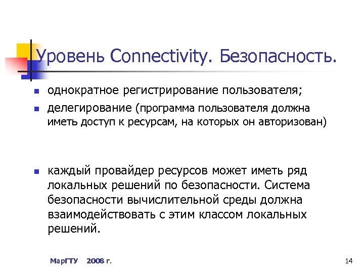 Уровень Connectivity. Безопасность. n n однократное регистрирование пользователя; делегирование (программа пользователя должна иметь доступ