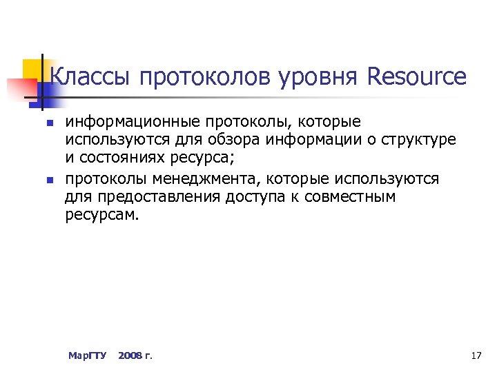Классы протоколов уровня Resource n n информационные протоколы, которые используются для обзора информации о