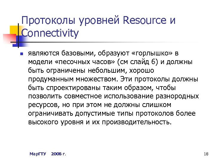 Протоколы уровней Resource и Connectivity n являются базовыми, образуют «горлышко» в модели «песочных часов»