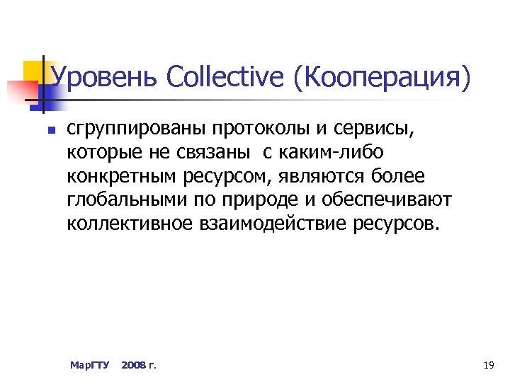 Уровень Collective (Кооперация) n сгруппированы протоколы и сервисы, которые не связаны с каким-либо конкретным