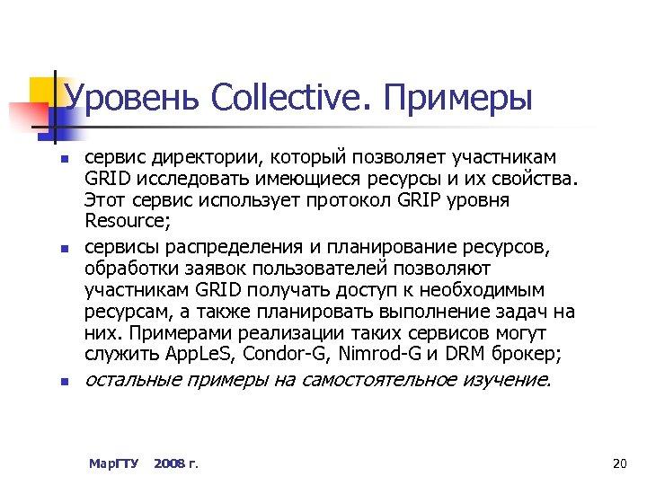 Уровень Collective. Примеры n сервис директории, который позволяет участникам GRID исследовать имеющиеся ресурсы и