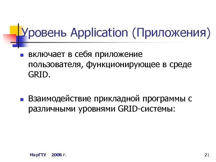 Уровень Application (Приложения) n n включает в себя приложение пользователя, функционирующее в среде GRID.