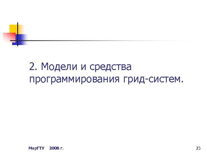 2. Модели и средства программирования грид-систем. Мар. ГТУ 2008 г. 23