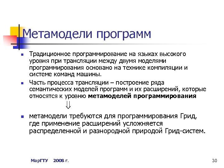 Метамодели программ n n Традиционное программирование на языках высокого уровня при трансляции между двумя