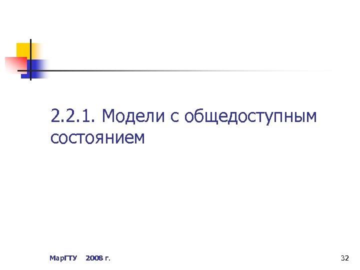 2. 2. 1. Модели с общедоступным состоянием Мар. ГТУ 2008 г. 32