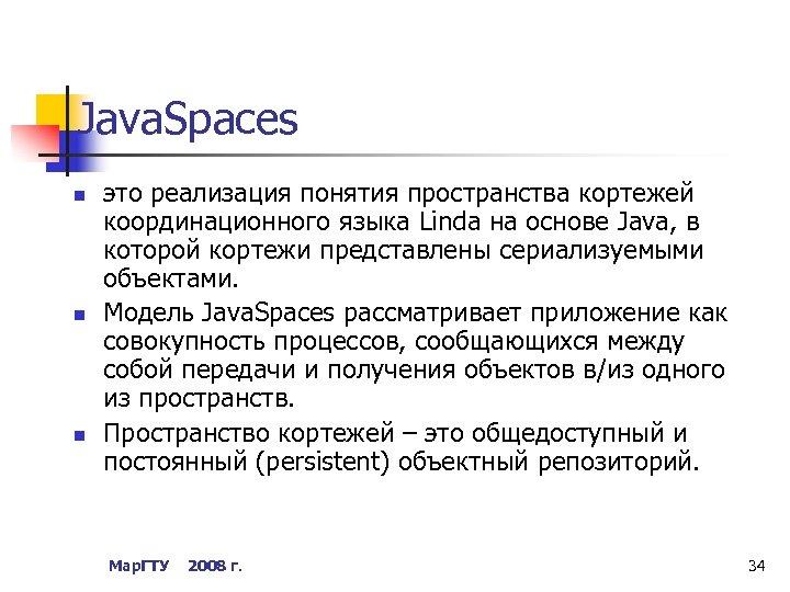 Java. Spaces n n n это реализация понятия пространства кортежей координационного языка Linda на