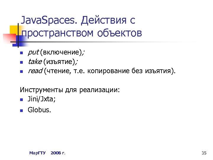 Java. Spaces. Действия с пространством объектов n n n put (включение); take (изъятие); read