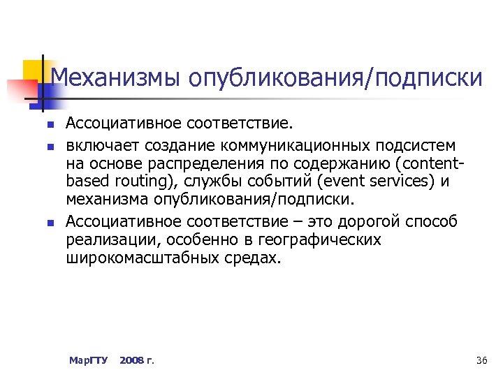 Механизмы опубликования/подписки n n n Ассоциативное соответствие. включает создание коммуникационных подсистем на основе распределения