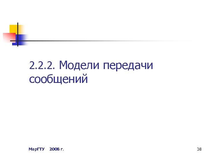 2. 2. 2. Модели передачи сообщений Мар. ГТУ 2008 г. 38