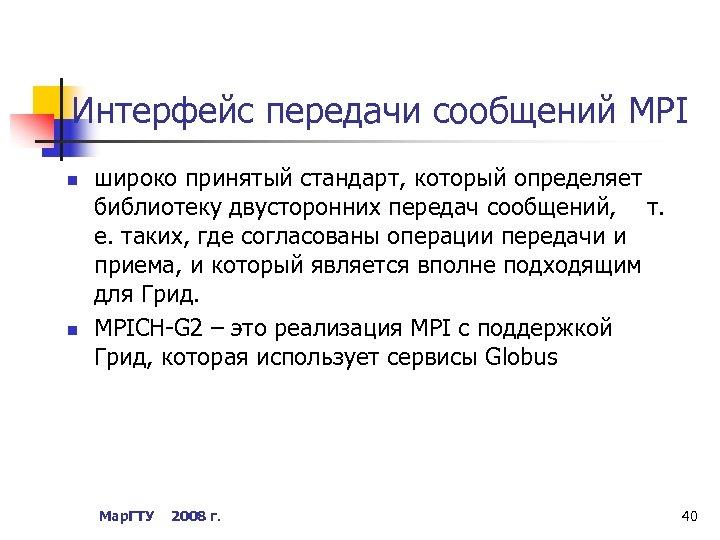 Интерфейс передачи сообщений MPI n n широко принятый стандарт, который определяет библиотеку двусторонних передач