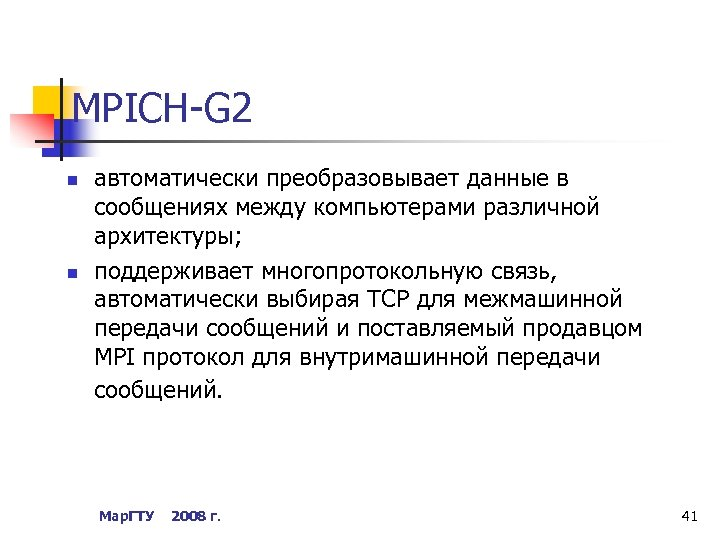MPICH-G 2 n n автоматически преобразовывает данные в сообщениях между компьютерами различной архитектуры; поддерживает