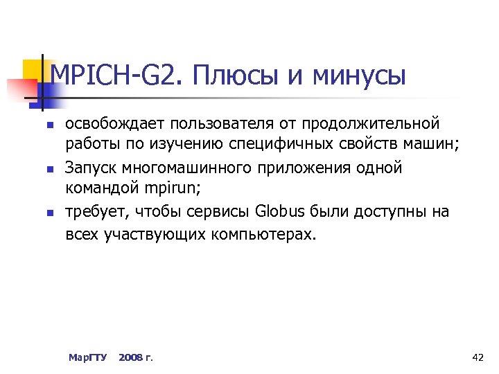 MPICH-G 2. Плюсы и минусы n n n освобождает пользователя от продолжительной работы по